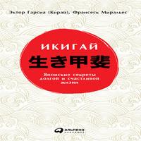 Икигай: Японские секреты долгой и счастливой жизни (аудиокнига)