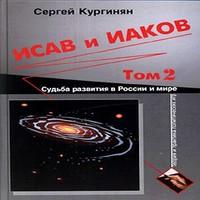 Исав и Иаков: Судьба развития в России и мире. Том 2 (аудиокнига)