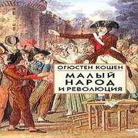 Малый народ и революция (Сборник статей об истоках французской революции) (аудиокнига)