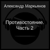 Противостояние 2 (аудиокнига)