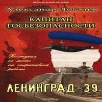 Капитан госбезопасности. Ленинград-39 (аудиокнига)