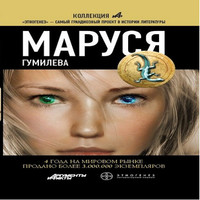 Маруся. Гумилева (Маруся - 4) (аудиокнига)