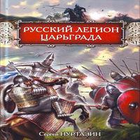 Русский легион Царьграда (аудиокнига)