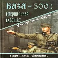 База-500. Смертельная схватка (аудиокнига)