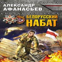 Белорусский набат (аудиокнига)