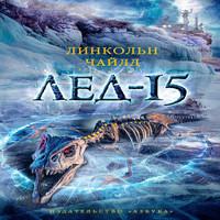 Лед-15 (аудиокнига)