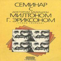Семинар с доктором медицины Милтоном Г. Эриксоном (Уроки гипноза) (аудиокнига)