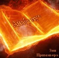 АНАБУЛУС (аудиокнига)