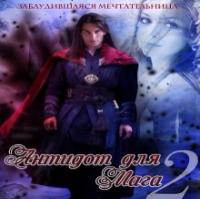 АНТИДОТ ДЛЯ МАГА-2 (аудиокнига)