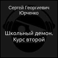 Школьный демон. Курс второй (аудиокнига)