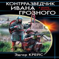 Контрразведчик Ивана Грозного (аудиокнига)