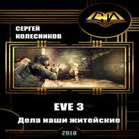 EVE 3. Дела наши житейские (аудиокнига)