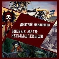 Аудиокнига Боевые маги: несмышлёныши