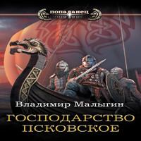 Аудиокнига Господарство Псковское