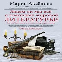 Аудиокнига Знаем ли мы все о классиках мировой литературы?