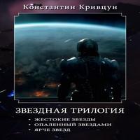Аудиокнига Звездная трилогия