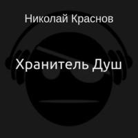 Аудиокнига Хранитель Душ