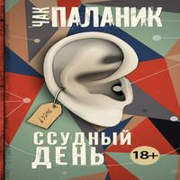 Аудиокнига Ссудный день