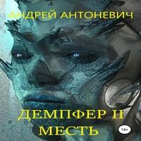 Аудиокнига Демпфер II. Месть