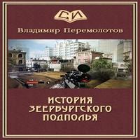 Аудиокнига История Зеербургского подполья