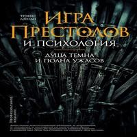 Аудиокнига «Игра престолов» и психология: Душа темна и полна ужасов
