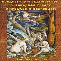 Аудиокнига Колдовство и ведьмовство в Западной Европе в прошлом и настоящем