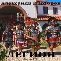 Аудиокнига Легион. Книги 1-9