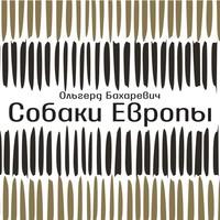 Аудиокнига Собаки Европы