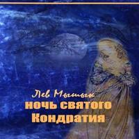 Аудиокнига Ночь святого Кондратия