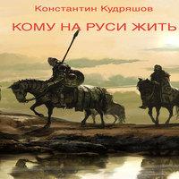 Аудиокнига Кому на Руси жить