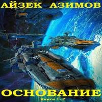 Аудиокнига Цикл романов «Основание» Компиляция. Книги 1-7