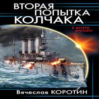 Аудиокнига Вторая попытка Колчака
