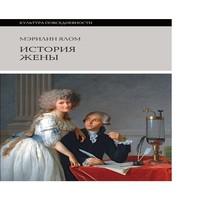 Аудиокнига История жены