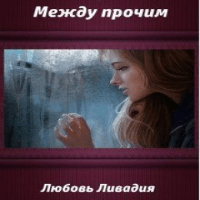 МЕЖДУ ПРОЧИМ (аудиокнига)