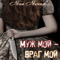 МУЖ МОЙ - ВРАГ МОЙ (аудиокнига)