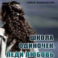 ЛЕДИ ЛЮБОВЬ (аудиокнига)