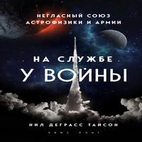обложка На службе у войны: негласный союз астрофизики и армии