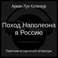 обложка Поход Наполеона в Россию