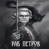 обложка Раб Петров