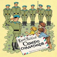 обложка Семеро солдатиков