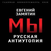 обложка Мы. Русская антиутопия