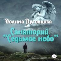 обложка Санаторий «Седьмое небо»