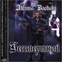 обложка Адепты Владыки: Бессмертный 4