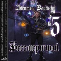 обложка Адепты Владыки: Бессмертный 5