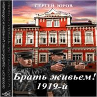 обложка Брать живьем! 1919-й