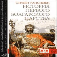 обложка История Первого Болгарского царства