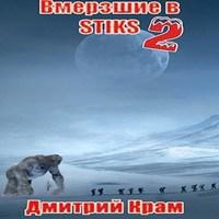 обложка Клейменые холодом