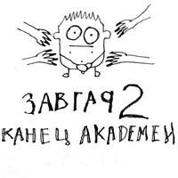 обложка Конец академии