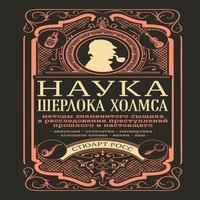 обложка Наука Шерлока Холмса: методы знаменитого сыщика в расследовании преступлений прошлого и настоящего