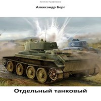 обложка Отдельный танковый